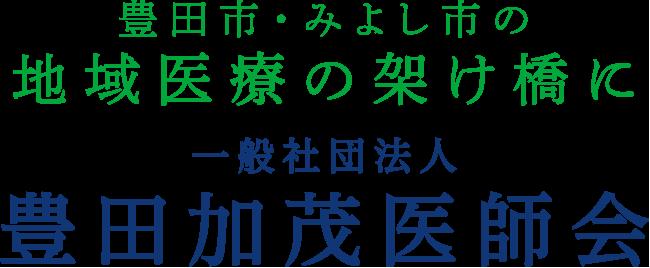 豊田市・みよし市の地域医療の架け橋に 一般社団法豊田加茂医師会人